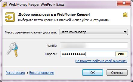 как зайти в вебмани кипер классик